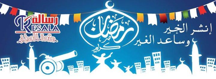 رمضان كريم مع رسالة